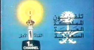 التلفزيون السعودي قديما , صور التليفزيون السعودى