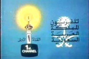 صوره التلفزيون السعودي قديما , صور التليفزيون السعودى