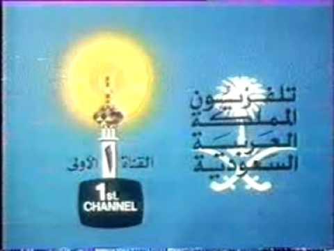 بالصور صور قديمة من التلفزيون السعودي 1000 9