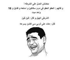 بالصور اضحك من القلب, صور تموت م الضحك 1008 7