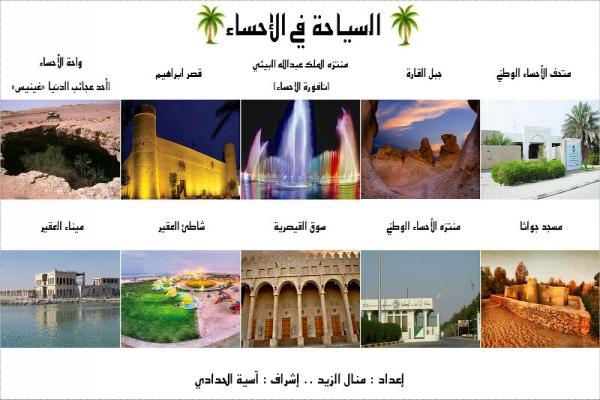 صورة سياحه في الاحساء , صور السياحه فى الاحساء