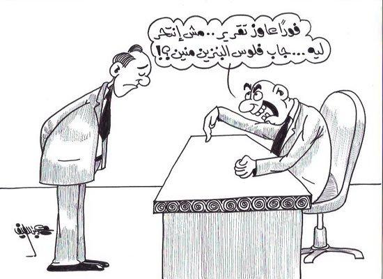 بالصور اجمل الصور الكاريكتير , صور كاريكاتير روعه 1020 6