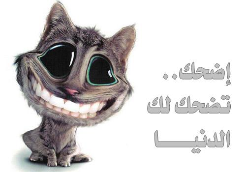 بالصور اضحك تضحك لك الدنيا , صور مضحكه جميله 1056 8