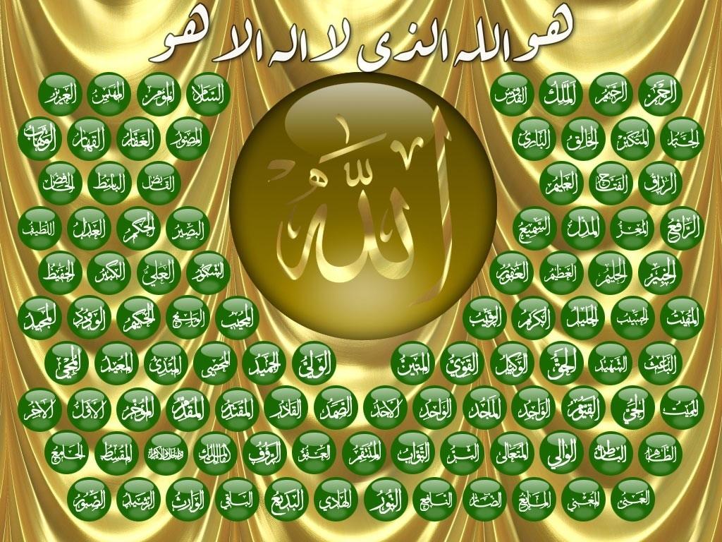 صورة اسماء الله الحسنى متحركة , اجمل صور دينية روعة