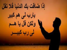 بالصور صور الدنيا هموم , كلمات عن الدنيا 1083 1