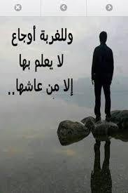 بالصور صور الدنيا هموم , كلمات عن الدنيا 1083 3