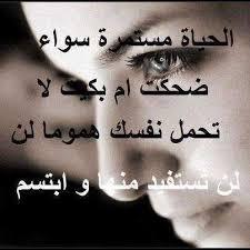 بالصور صور الدنيا هموم , كلمات عن الدنيا 1083 5