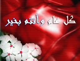 بالصور صور تهاني عيد الفطر , اجمل صور الاحتفال بعيد الفطر 1096 1