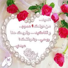 بالصور صور تهاني عيد الفطر , اجمل صور الاحتفال بعيد الفطر 1096 3