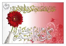 بالصور صور تهاني عيد الفطر , اجمل صور الاحتفال بعيد الفطر 1096 5