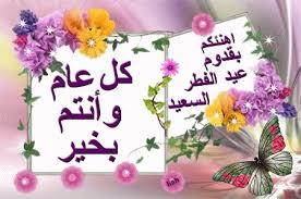 بالصور صور تهاني عيد الفطر , اجمل صور الاحتفال بعيد الفطر 1096 6