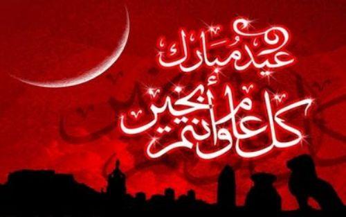 بالصور صور تهاني عيد الفطر , اجمل صور الاحتفال بعيد الفطر 1096 7