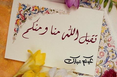 بالصور صور تهاني عيد الفطر , اجمل صور الاحتفال بعيد الفطر 1096