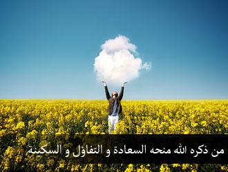 بالصور اين توجد السعادة ,البحث عن اماكن السعاده 1512 10