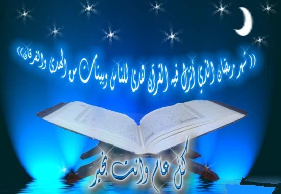 بالصور اجمل صور رمضان    ,     اروع الصور للشهر الكريم 1513 3