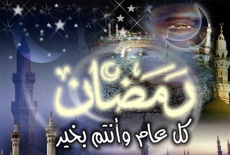بالصور اجمل صور رمضان    ,     اروع الصور للشهر الكريم 1513 5