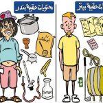 الفرق بين العرب و الاجانب , صور كاركاتيريه مميزه للفرق بيننا وبين الاجانب