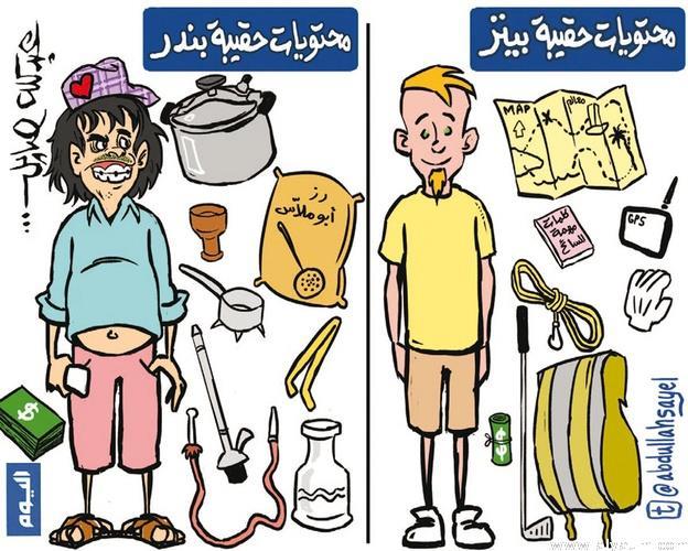 صورة الفرق بين العرب و الاجانب , صور كاركاتيريه مميزه للفرق بيننا وبين الاجانب