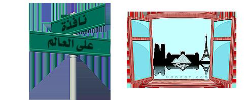 صوره نافذة حول العالم , واقصر طرق التواصل