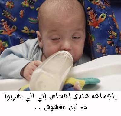 صوره صور مضحكة عن الاطفال , وفنون البراءة