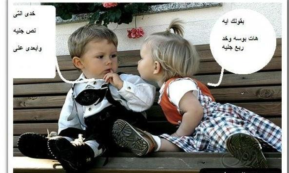 بالصور صور مضحكة عن الاطفال , وفنون البراءة 2046 4