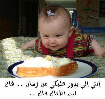 بالصور صور مضحكة عن الاطفال , وفنون البراءة 2046