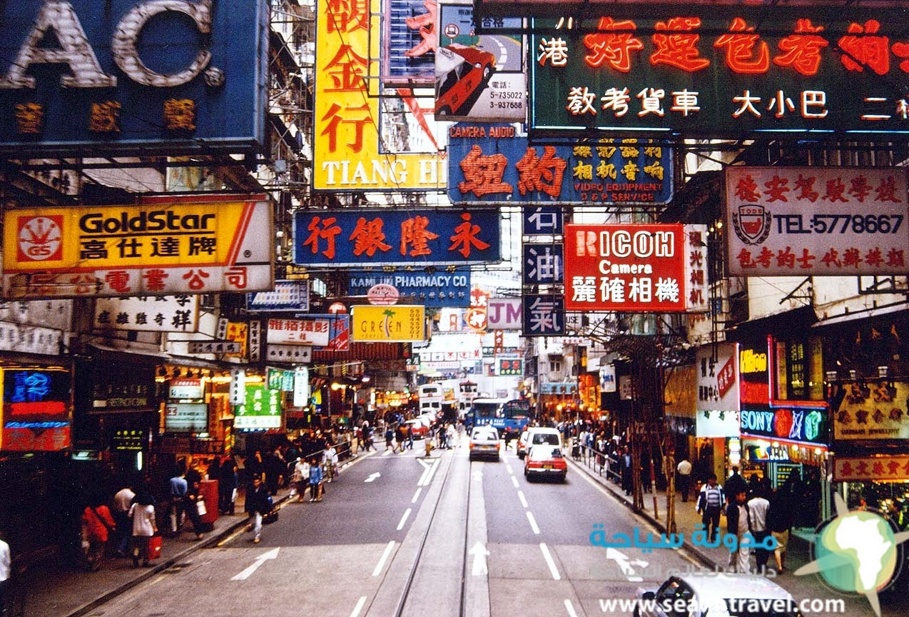 بالصور رحلتي لهونج كونج, حيث السياحة والمتعة 2080 3