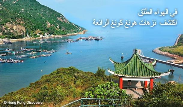 صوره رحلتي لهونج كونج, حيث السياحة والمتعة