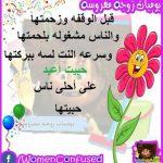 صور خروف عيد الاضحى المبارك , صور بطاقات معايدة