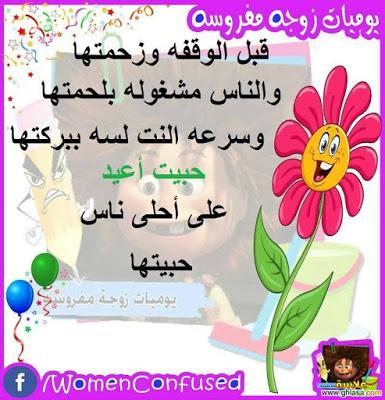 صورة صور خروف عيد الاضحى المبارك , صور بطاقات معايدة