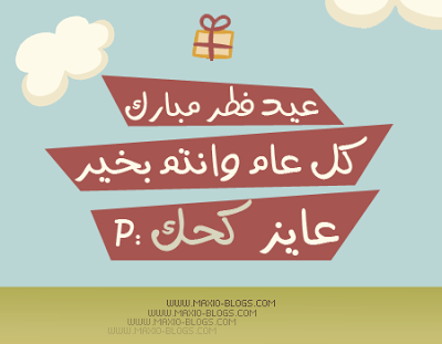 بالصور صور بطاقات معايدة عيد الفطر , احدث صور لعيد الفطر 229 1