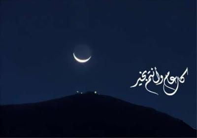 بالصور صور بطاقات معايدة عيد الفطر , احدث صور لعيد الفطر 229 5