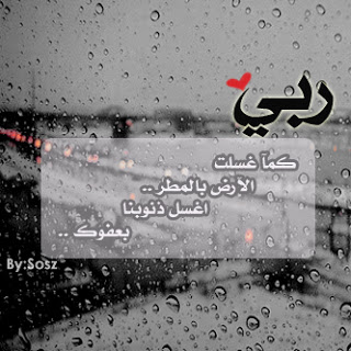 صورة صور المطر والرعد ابداع , صور جميلة لفصل الشتاء والمطر
