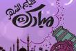 بالصور شهر رمضان الذي انزل فيه القران , احدث صور للتهنئة بشهر رمضان 287 9 110x75