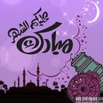 شهر رمضان الذي انزل فيه القران , احدث صور للتهنئة بشهر رمضان
