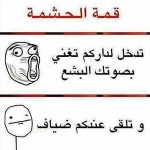 صوره اجمل الصور المضحكة الجزائرية