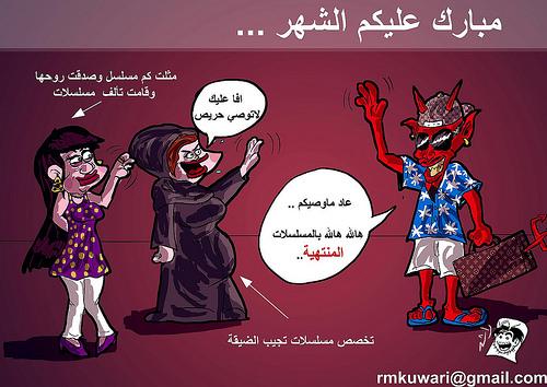 صوره كاريكاتير شهر رمضان المبارك
