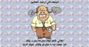 صور كاريكاتير تموت من الضحك