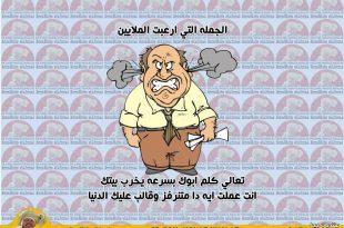 صوره صور كاريكاتير تموت من الضحك