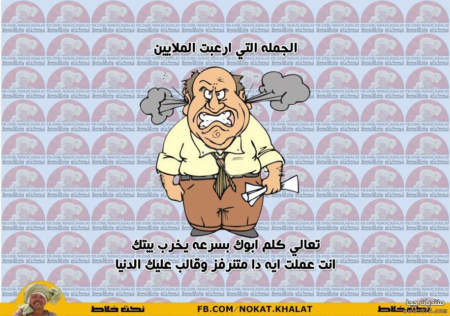صور كاريكاتير تموت من الضحك صوري