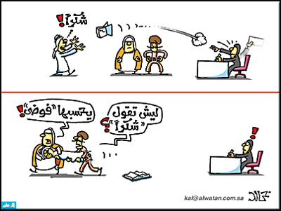 صوره صور كاريكاتير منوع صورة كاريكاتير منوعه