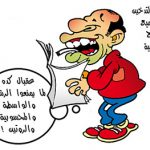 صور كاريكاتير منوع صورة كاريكاتير منوعه