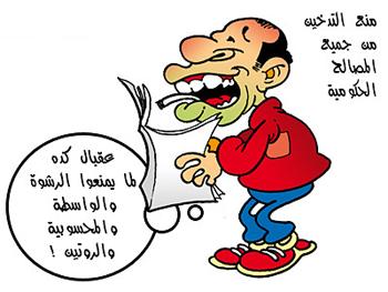 صوره كاريكاتير عن التدخين , التدخين ضار جدا بالصحة