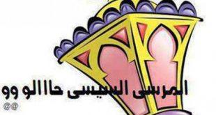 خفة دم الشعب المصري في المظاهرات