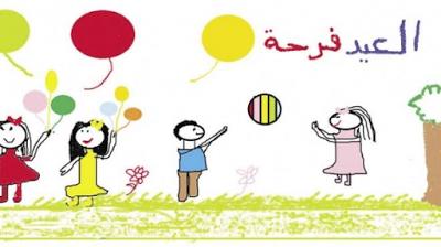 بالصور كل عام و انتم بخير عيد سعيد 484 1