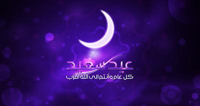 بالصور كل عام و انتم بخير عيد سعيد 484 2