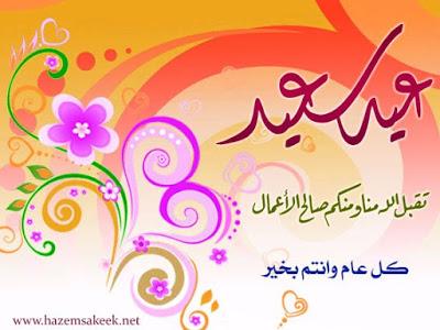 بالصور كل عام و انتم بخير عيد سعيد 484 3