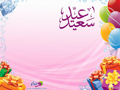 بالصور كل عام و انتم بخير عيد سعيد 484 9