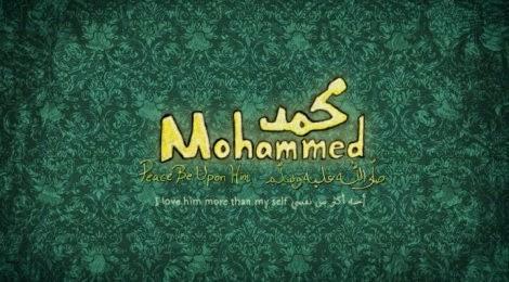 بالصور الرسول محمد صلى الله عليه وسلم 506 11