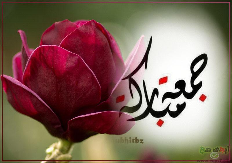 صورة اجمل الصور الدينيه ليوم الجمعه